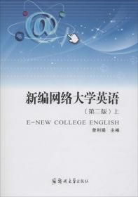 新编网络大学英语(上 第2版)