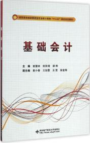 """基础会计/高职高专经济管理专业核心课程""""十三五""""课改规划教材"""