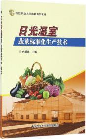 日光温室蔬菜标准化生产技术