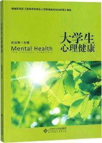 大学生心理健康