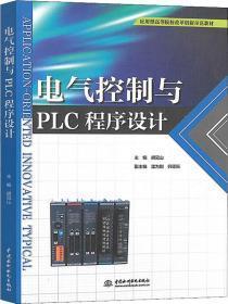 电气控制与PLC程序设计/应用型高等院校改革创新示范教材