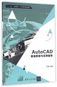 "AutoCAD基础教程与实例指导/""十三五""应用型人才培养规划教材"