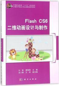 FlashCS6二维动画设计与制作