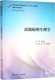高级病理生理学(研究生/配增值)