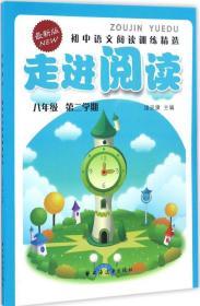 走进阅读:初中语文阅读训练精选(八年级第二学期 最新版)