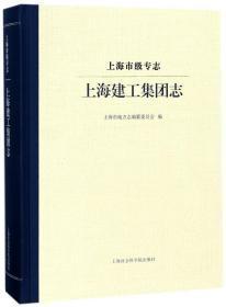 上海建工集团志/上海市级专志