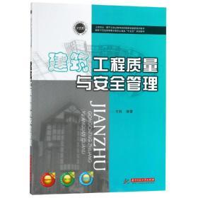 建筑工程质量与安全管理/王胜 王胜编著 著 新华文轩网络书店 正版图书