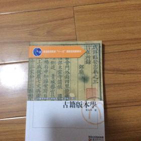 原版正版:古籍版本学 古文献学讲义(黄永年著作两种合售)