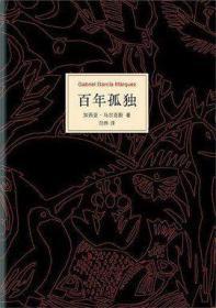 《百年孤独》又名《一百年的孤寂》(pdf电子书版)