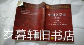 中国文学史 (第二版)第四卷
