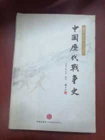 中国历代战争史(地图集)中【16开】