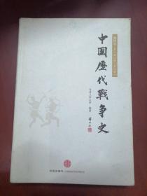 中国历代战争史(地图集)下【16开】