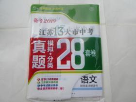 备考2019:江苏13大市中考真题+模拟+分类28套卷--语文