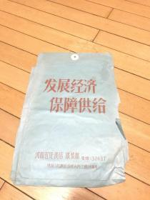 发展经济,保障供给文革时期档案袋