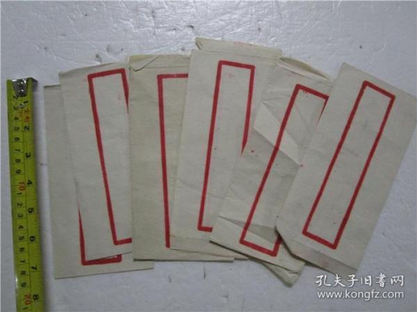 民国时期 双层加厚空白信封 6枚合售