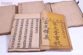 清代古文释义老书一套,完整包老,一页不少,十分难得,收藏佳品