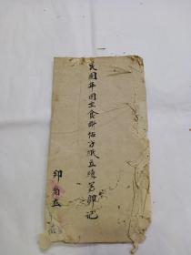 手抄本(8面)