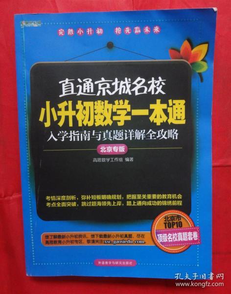 高思教育·直通京城名校·小升初数学一本通:入学指南与真题详解全攻略(北京专版)