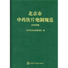 北京市中药饮片炮制规范(2008年版)
