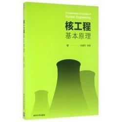 核工程基本原理