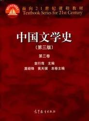 正版中国文学史袁行霈主编高等教育出版社