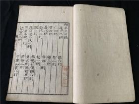 日本儒学书【辨名、辨道】3册全,徂徕先生着