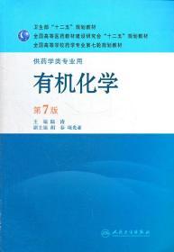 全国高等学校药学专业第七轮规划教材(供药学类专业用)·有机化学(第7版)