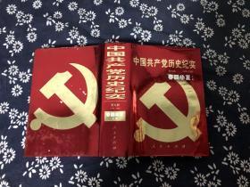 中国共产党历史纪实:第九部1976-1992 春回华夏 上卷