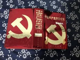 中国共产党历史纪实:第六部1949-1956 乾坤鼎新 下卷