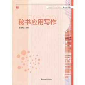 正版 秘书应用写作 郝余梅  华东师范大学出版社 9787567503489