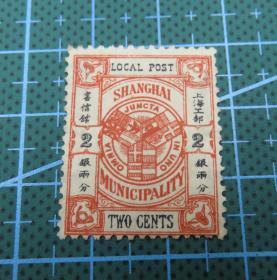 1893年清朝上海商埠第一版上海工部局徽邮票(工部水印)-面值银两分--邮票