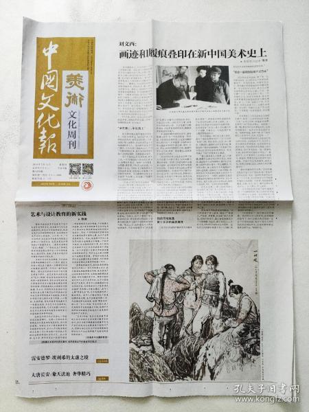 中国文化报美术文化周刊,2019年7月14日。