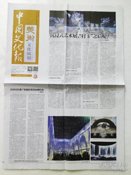 中国文化报美术文化周刊,2019年6月30日。