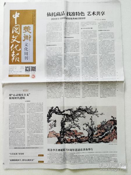 中国文化报美术文化周刊2019年6月16日。