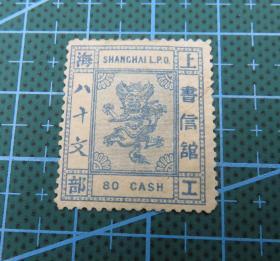 1877年清朝上海商埠第六版工部小龙邮票--面值八十文