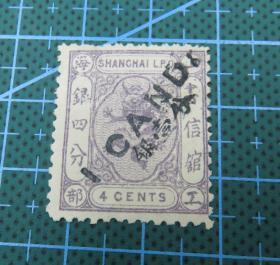 1873年清朝上海商埠第一版工部小龙加盖改值邮票--黑字银壹分/银四分