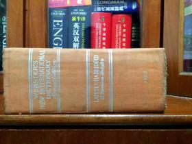 权威辞典 新韦氏国际英语大词典 第二版 webster s new international dictionary second edition unabridged