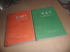 伯克利物理学教程【量子物理学   电磁学】2本合售