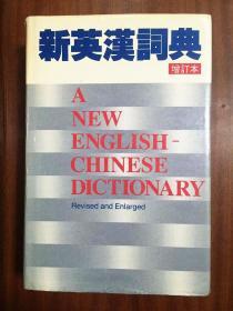生活.读书.新知三联书店香港分店  《新英汉词典》增补版 A   NEW  ENGLISH--CHINESE  DICTIONARY Revised and Enlarged