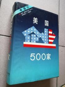 美国企业500家