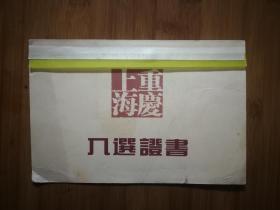 ●入选证书:《水彩画作品——青花》雷鸿智创作【2003年中国水彩画家学会32开】!