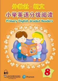 小学英语分级阅读:第八册:Book 8
