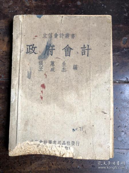 民國37年出版《政府會計》