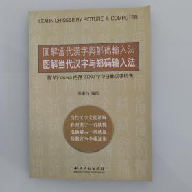 图解当代汉字与郑码输入法