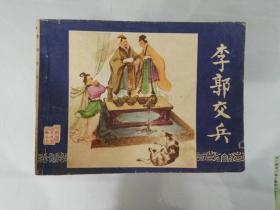 三国演义之八-李郭交兵(3)