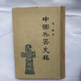 中国兵器史稿   繁体竖排 1957年初版