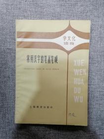 常用汉字的笔画笔顺
