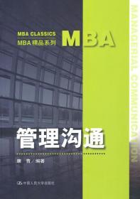 二手管理沟通康青中国人民大学出版社9787300133430