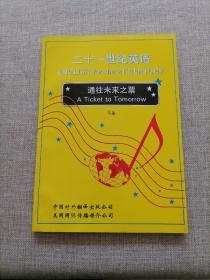 二十一世纪英语:通往未来之票(上下):A Ticket To Tomorrow