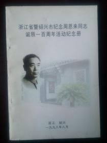 浙江省暨绍兴市纪念周恩来同志诞辰一百周年活动纪念册